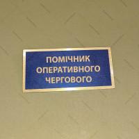 Бирка - бейдж Помічник оперативного чергового