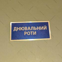 Бирка - бейдж Днювальний роти