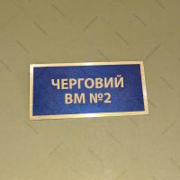 Бирка - бейдж Черговий ВМ №2