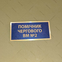 Бирка - бейдж Помічник чергового ВМ №2