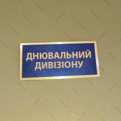 Бирка - бейдж Днювальний  дивізіону
