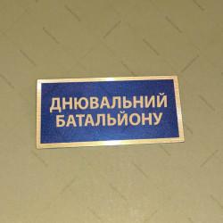 Бирка - бейдж Днювальний батальйону