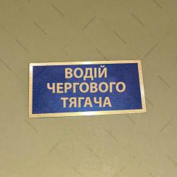 Бирка - бейдж Водій чергового тягача