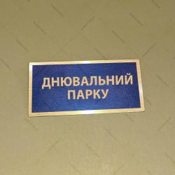 Бирка - бейдж Днювальний парку