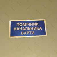 Бирка - бейдж Помічник начальника варти