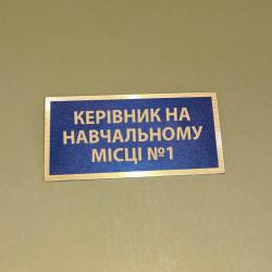 Бирка - бейдж Керівник на навчальному місці №1