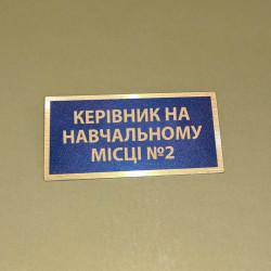 Бирка - бейдж Керівник на навчальному місці №2