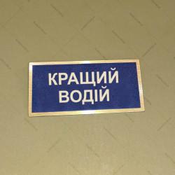 Бирка - бейдж КРАЩИЙ ВОДІЙ
