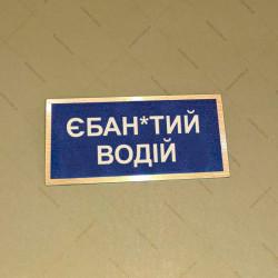 Бирка - бейдж ЕБАН*ТИЙ ВОДІЙ