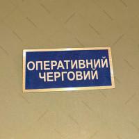 Бирка - бейдж Оперативний черговий