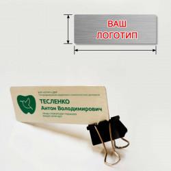 Бейдж металлический именной 85х35 мм