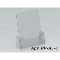 Пластиковая подставка под полиграфию А5 формата