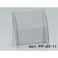 Настольная подставка для флаеров А5 формата