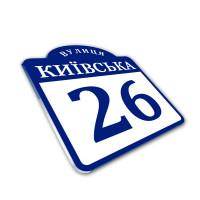 Табличка с названием улицы 300х250 мм