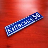Табличка с номером дома 400х130 мм