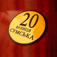 Табличка с адресом на дом 300х300 мм