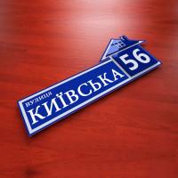 Уличная табличка с домиком 500х195 мм