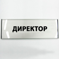 Офисная табличка алюминиевая для сменной информации, 210х31 мм