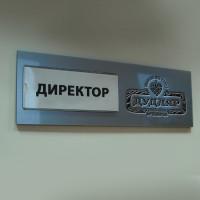 Табличка для офиса на дверь акриловая с карманом, 200х70 мм