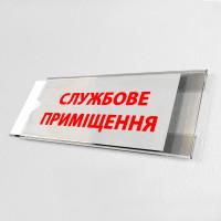 Табличка на дверь для сменной информации, 150х210 мм