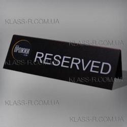 Наcтольная табличка с ПВХ пластика 200х60 мм