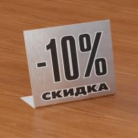 Наcтольная табличка с двухслойного пластика 100х60 мм