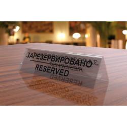 Наcтольная табличка акриловая 200х100 мм