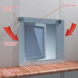 Защитный экран 470х500 мм для окна обслуживания