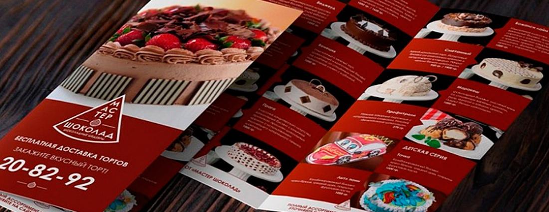 Рекламные буклеты любого цвета и формата. Печатаем все виды буклетов