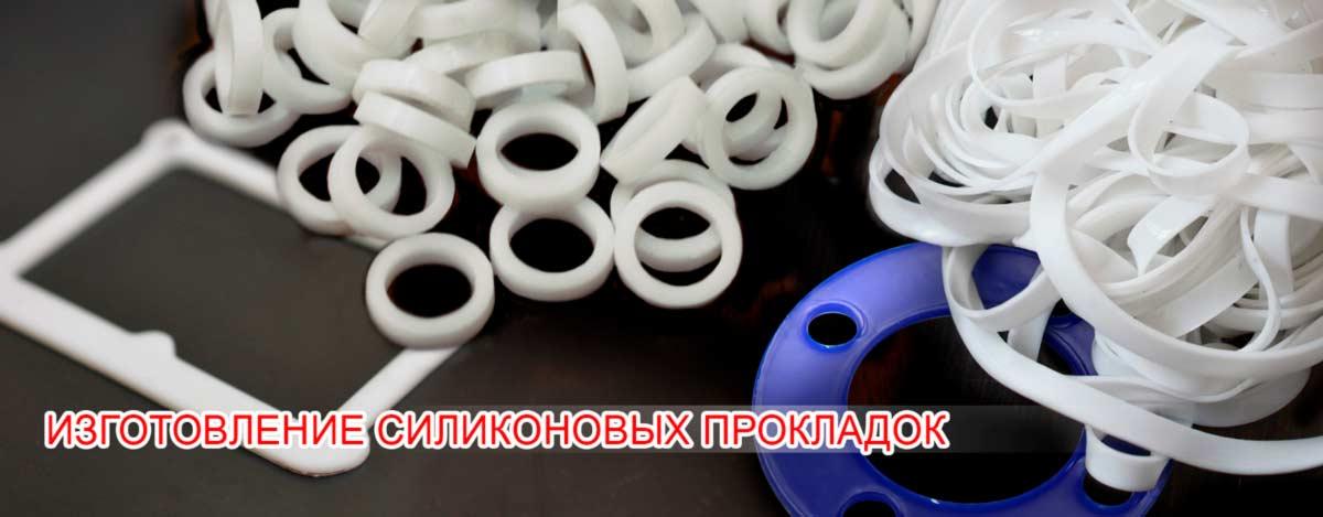 Изготовление силиконовых прокладок на заказ по чертежам заказчика.
