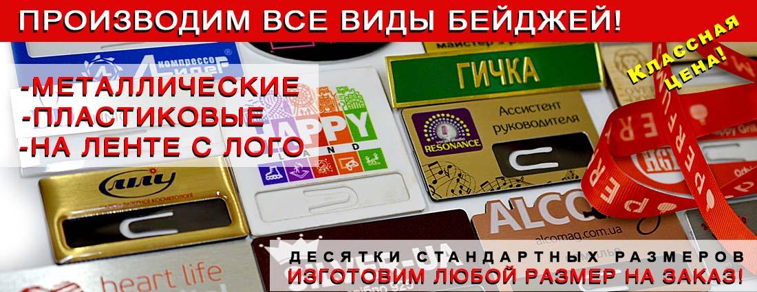 Купить бейджи с доставкой по Киеву и Украине – готовые модели, изготовление на заказ.