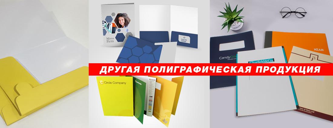 Полиграфическая продукция — Полиграфия Киев, Харьков, Одесса, Днепр | Цена