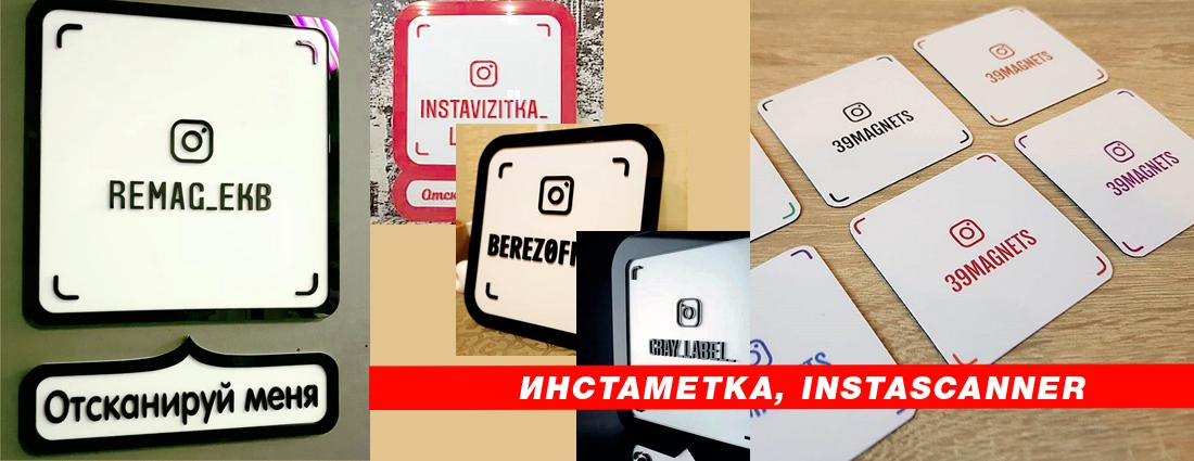 Инстаметка, Instascanner, инстаг визитка, nametag инстаграм, вывеска-визитка, инстаграм сканер - изготовление на заказ