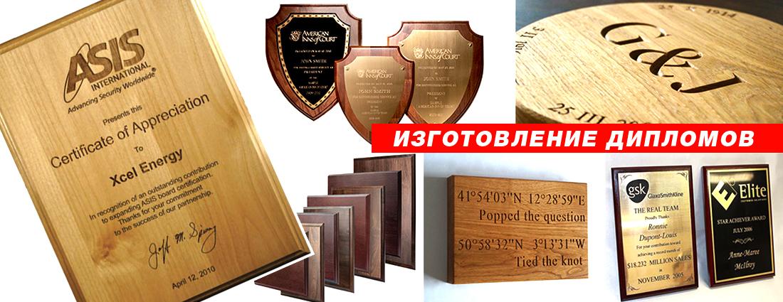Печать дипломов — заказать изготовление диплома | Киев, Харьков, Одесса, Днепр | Цена