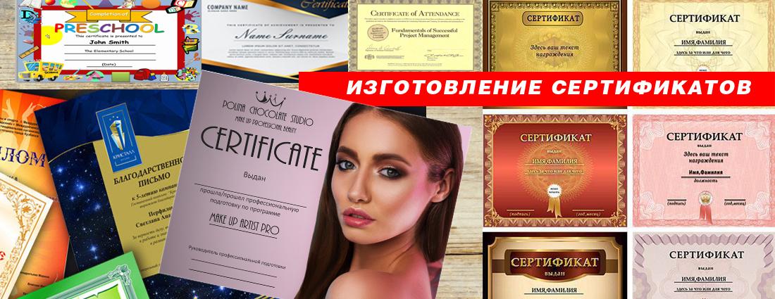 Изготовление сертификатов — заказать сертификат. Производство сертификата на заказ | Киев, Харьков, Одесса, Днепр | Цена