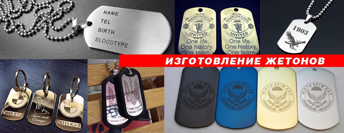 Изготовление жетонов на заказ — заказать жетон | Киев, Харьков, Одесса, Днепр | Цена