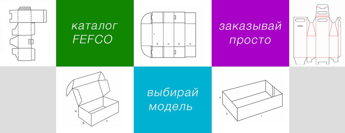 Каталог стандартных моделей упаковки и коробок. Каталог FEFCO.