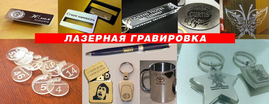 Лазерная гравировка — заказать лазерную гравировку | Киев, Харьков, Одесса, Днепр | Цена