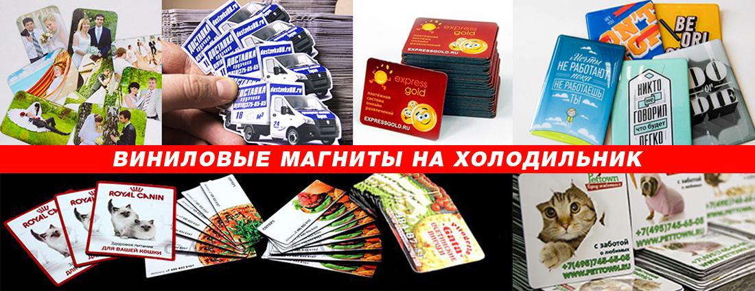 Магнитики на холодильник— изготовление на заказ | Киев, Харьков, Одесса, Днепр | Цена.