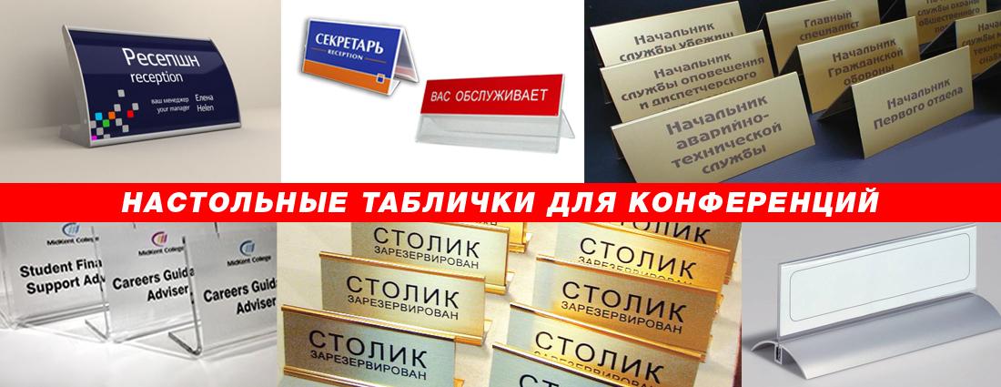 Таблички на стол — заказать изготовление настольных табличек с  доставкой по Украине.