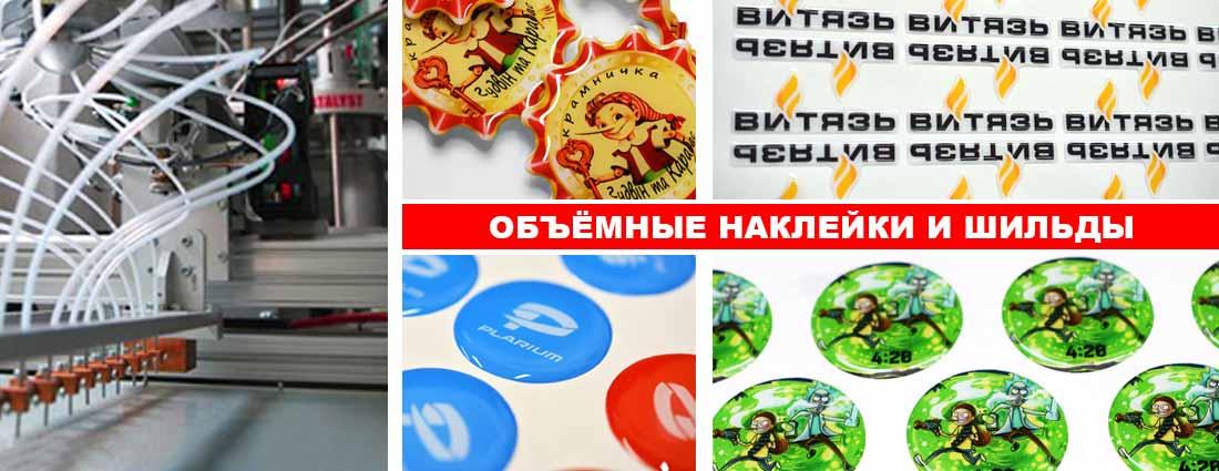 Изготовление объемных наклеек, этикеток - заказать объемные наклейки с доставкой по Украине.