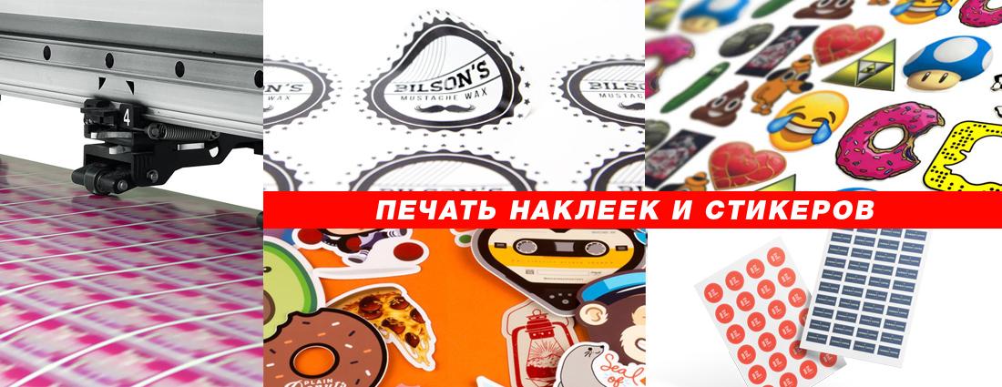 Изготовление наклеек, этикеток, стикеров - заказать печать наклеек Харьков с доставкой по Украине.