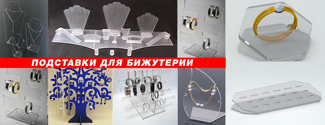 Подставка для украшений — купить/заказать подставки для бижутерии | Киев, Харьков, Одесса, Днепр | Цена