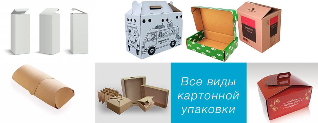 Производство картонной упаковки, изготовление коробок из картона на заказ с логотипом.