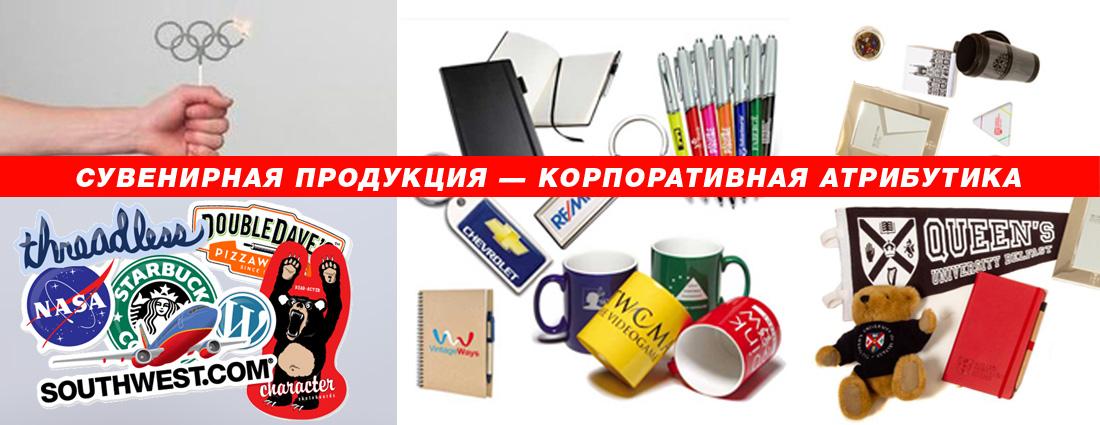 Сувенирная продукция — заказать рекламно сувенирную продукцию | Киев, Харьков, Одесса, Днепр | Цена