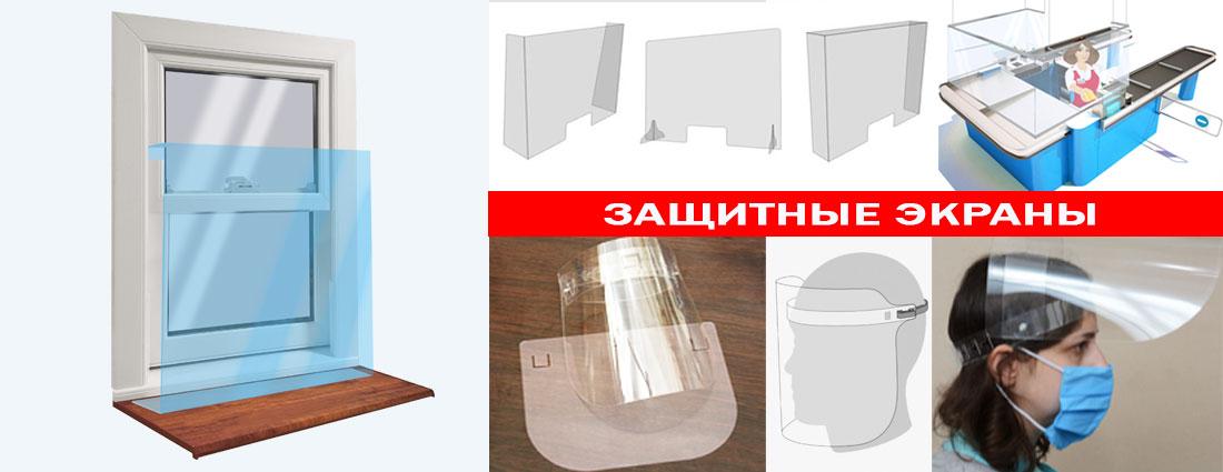 Купить защитный щиток для лица, защитный экран для лица с доставкой по Украине