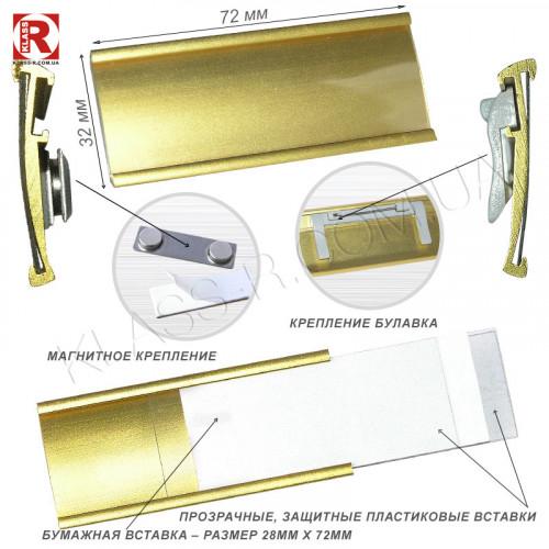 Бейджи металлические под  вставку из бумаги
